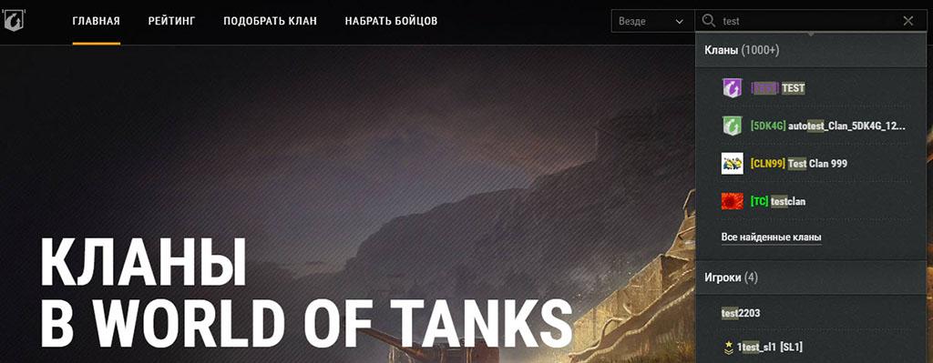 Как вступить в клан World of Tanks?